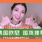 【韩国欧尼的国货推荐】💄 又发现了几款超好用的中国国产化妆品😎❤️ 真心太赞了!👍🏻👍🏻👍🏻 #国货##国货推荐##国产化妆品#