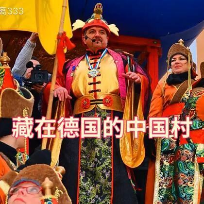 探秘隐藏在德国的中国村,一个有中国皇帝,另一个由美军基地改建。距离北京天安门7698公里,有一个6000人的德国小城,这里的居民竟然骄傲的认为自己是中国人。除此之外,在德国的偏远山区中还藏有一个中国企业家村。3200名村民中有大概600名是中国人,村里还拥有200多家中国企业。#德国##中国城##移民#