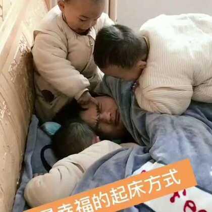 你们的起床方式,是什么样的😂😂,总之宝爸是幸福的! 🙏🙏感谢一路以来一直支持与厚爱,有你们陪伴非常开心