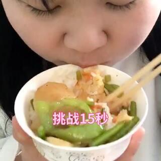 #吃秀##热门# 本来想挑战15秒一碗饭的 太噎人 还是老实吃吧 😄