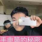 关于iPhone手电筒的秘密#精选#