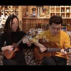 尤克里里&吉他版《BINGBIAN病变》cover#音乐##bingbian病变#@音乐频道官方账号