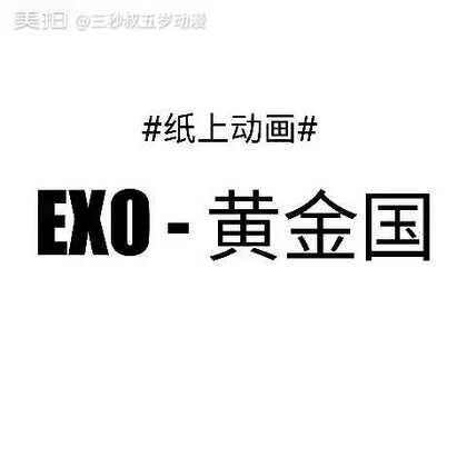 "EXO - 黄金国 #黄金国##舞蹈##纸上动画#你们尽挑一些像""日棍舞""这样的连舞蹈教程都没的舞蹈让我画,这是要为难死我啊!😭【想看什么舞蹈的动画版就关注我评论出来!】"