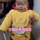 十七个月大的小表弟一人撑起一个交响乐队哇❤️#搞笑##我要上热门#微博:黑珍珠逗你玩vip