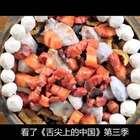 《舌尖3》中医养生鸡汤遭健康博主打脸,高嘌呤鸡汤喝出问题谁负责?#舌尖上的中国3#