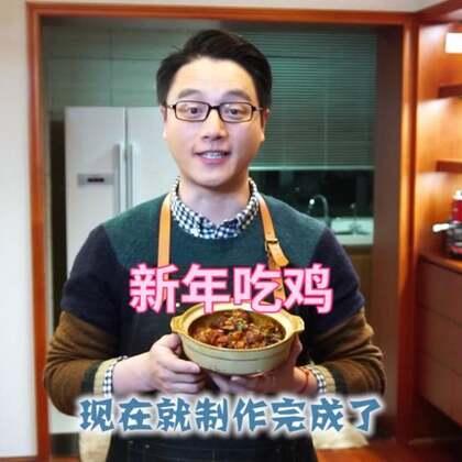 #蛋白君厨房#新年到,新菜单,一起来吃鸡……吧😅😅😅真的是很美味的鸡啊🐔🐔🐔#美食##年味海鲜大趴#