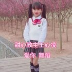 #王心凌爱你#今天姐弟俩都上学了🎒家里有点冷清,哈哈😄应该说是没那么吵了😂😂新学期加油哦#精选##舞蹈#