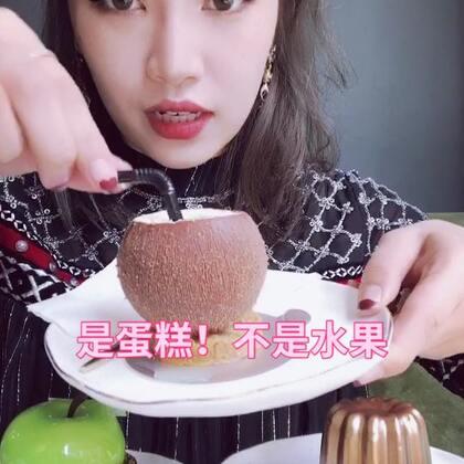 #吃秀##我要上热门@美拍小助手#惊呆了,这家蛋糕在造型和口味都非常仿真水果!那个椰子真是走心的不能再走心!实在太喜欢了!而且又收获了一个焦糖味的蛋糕哟!!