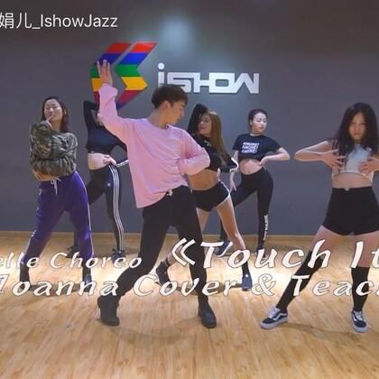 #舞蹈##Touch it##南京ishow爵士舞#音乐🎵《Touch it》Janelle编舞!年前囤的最后一支舞啦!男一号现在越来越难,入一次镜不容易了@李小傆_IshowJazz 集训营咨询@南京IshowJazzDance