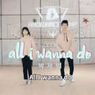 #舞蹈#歌曲:#all i wanna do#很久没有跳双人舞了😂@安迪街舞 @美拍小助手