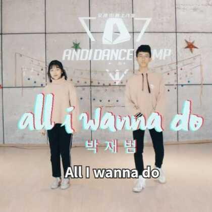 #舞蹈#歌曲:#all i wanna do#很久没有跳双人舞了😂@安迪街舞 @美拍小助手