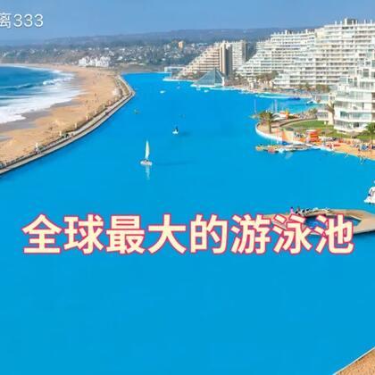 世界上最大的游泳池,耗资数十亿美元建造,长度竟达到1公里。如果一座游泳池,除了游泳,还能玩皮划艇和帆船,你相信吗?这确实不是湖泊,不是水库,也不是大海,这就是位于智利圣阿方索度假村,8万平方米,1000米长的世界上最大的游泳池。#世界之最##游泳池##海边度假#