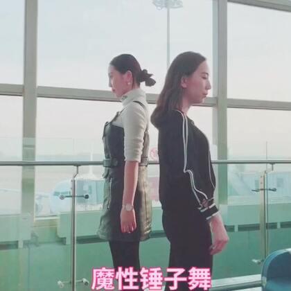 #锤子舞#出差的一天奔波在去上海的路上 不过也一样要嗨的到自己的节奏 来挑战一下锤子舞#精选##我要上热门#@美拍小助手 @美拍精选官方账号