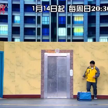 贾冰最新小品《当外卖来敲门》,每一秒钟都是笑点!并且深深感觉智商受到了威胁!