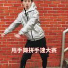 #甩手舞拼手速大赛# 国外现在最流行的甩手舞新玩法,敢不敢拼一个 #精选##舞蹈#