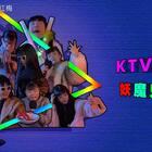 你在KTV里妖魔鬼怪的样子!#搞笑##ktv小麦霸#