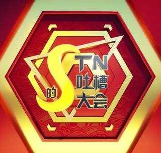 #STN##吐槽大会##游戏#STN的吐槽大会来了,新的一年,从diss老板开始😏