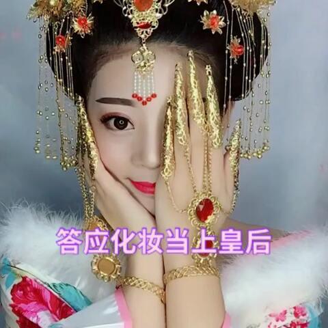 【🌻一迪美拍】#古装造型##化妆造型##我要上热...