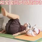 第一次和宝宝同步抬腿的瞬间#宝宝#
