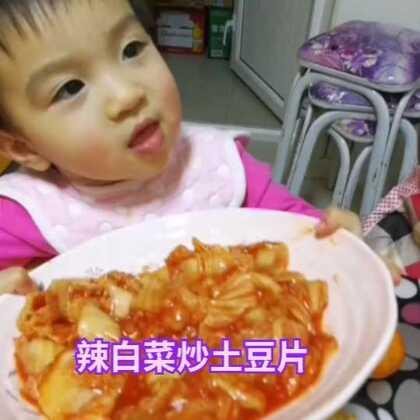 #辣白菜土豆片##美食##热门#