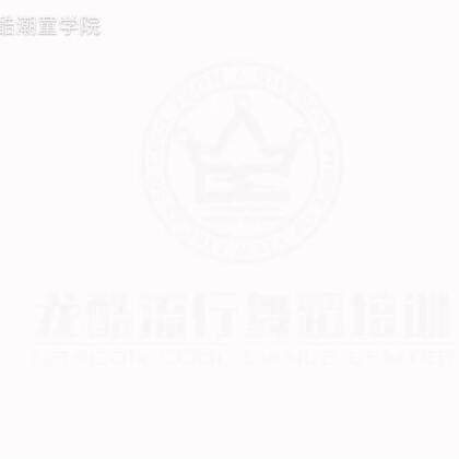 龙酷街舞2018寒假集训营葱花老师班的同学舞蹈展示-Manolo#舞蹈##少儿街舞##重庆渝北龙酷街舞#