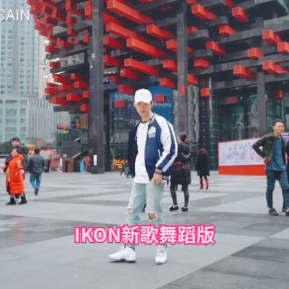 IKON新歌LOVE SCENARIO超好听啊 #精选##舞蹈#