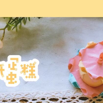 超级萌的蛋糕折纸,只能看不能吃,要不要来一个😜#精选##手工#