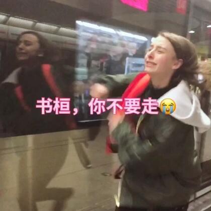 #离别的车站# 何书桓!你给我回来,我给你拿的车费还没有给我😭😭😭#精选#