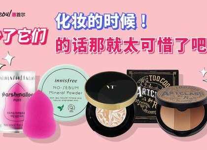 韩国美女化妆时必备的几款产品 韩国人气美妆产品大搜集,当下韩国最受欢迎的底妆产品,都可以在惠首尔找到。所有优惠都可以在惠首尔得到满足。免费贴心的物流,百分百的韩国正品,赶快来抢购吧~~ http://t.cn/R6WBbbr #护肤##化妆品##韩国正品#