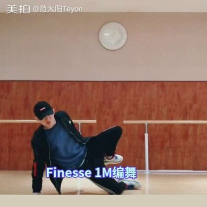 🔅Finesse(remix)-Koosung Jung Choreography🔅编舞超帅😍看了不知道多少遍😍学完随手录了一遍😶有很多不到位的地方继续加油😬#finesse##koosung jung##舞蹈#@舞蹈频道官方账号