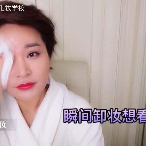 美妆时尚 卸妆 毛戈平化妆学校 再精美的妆容也是要卸 美妆视频 毛戈平图片