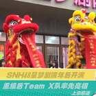 SNH48星梦剧院年后开演 重组后Team X队率先亮相#SNH48#