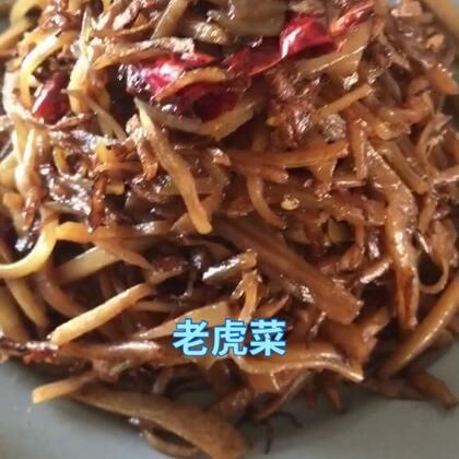 这样做出的的咸菜疙瘩。能吃两个大馒头#热门##我要上热门!##求上一次热门#