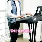粉红色的回忆。#音乐##钢琴##唐人街探案2#