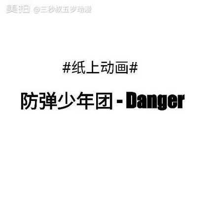 防弹少年团 - Danger #跟拍上热门##舞蹈##《danger》#是评论要的舞吧!😗【想看什么舞蹈的动画版就关注我评论出来!】
