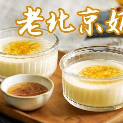 『老北京奶酪』大家看红楼梦的时候记得有个点心叫糖蒸酥酪吗?就是它老北京奶酪本人哦,吃起来甜甜的有酒酿的香味,奶味浓郁,有点像布丁或者奶冻。不管是作为小零食还是餐后小甜品都很合适~(南方的小伙伴跟我念:脑北京来闹)(@amanda的小厨房 每周美食)#家常菜##美食##我要上热门#