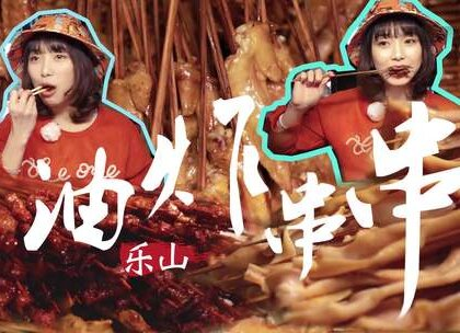 """被舌尖3带火了的四川乐山,竟还藏匿着串串界的""""黑马""""—油炸串串!#大胃王朵一##吃秀##美食一朵朵#"""