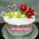 #美食##甜品##蛋糕#他来抢镜?拉糖花,糖艺天鹅与传统蛋糕的结合。,制作过程。喜欢吗?这个蛋糕会有赞吗,😂