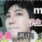 失踪人口又来啦~最近忙着去北京的事情~😢原谅我~这次给大家带了的是makeupforever的浮生若梦粉底膏测评~这款产品也算是一款网红产品了吧~其实我还蛮喜欢的,实用性不错哈哈哈~😂大家喜欢这个视频给我多多点赞吧❤️爱你们哟#美妆时尚##粉底液测评##化妆品#