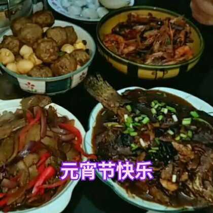 #吃秀##元宵节快乐##武汉家常菜#@美拍小助手 今天元宵节家里人一起吃饭!辣妈祝大家元宵节快乐!么么哒!😘😘😘