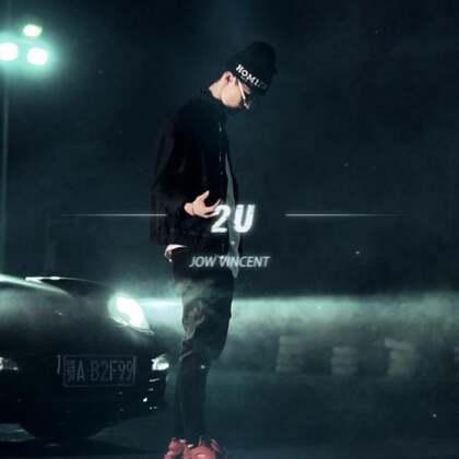 JOW VINCENT 原创编舞作品《2U》,MV拍摄🎬:@+x辛师傅【mv导演】 感谢赛文体育汽车特技车队助阵!#舞蹈##jowvincent#