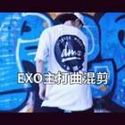 #舞蹈#EXO专辑主打舞蹈混剪,又到了周五更新视频的时间,在美拍的这一年几乎把EXO全部的专辑主打都跳了一遍,做了一个混剪,祝大家元宵节快乐,谢谢这一年一直陪伴介晶在左右的朋友们,未来介晶会一直努力努力再努力。EXO,相爱吧。#EXO##exo-l#