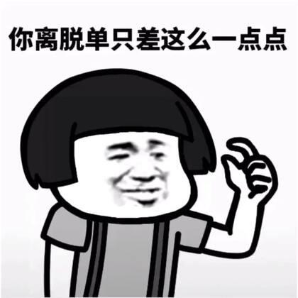 你离脱单只差这么一丁点!哈哈,元宵节快乐!狗年吉祥!#单身狗求解救##精选##狗年大吉#