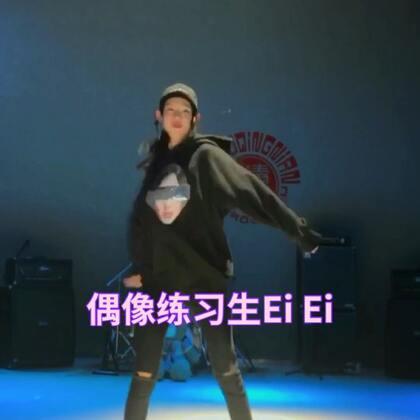 #偶像练习生ei ei#第二部分~婷哥可以说是相当勤奋了🙋♀️要夸😍明天发副歌部分!精彩的来了 要点赞吖~#舞蹈##偶像练习生#