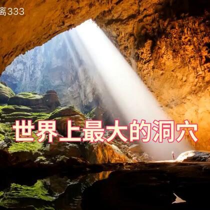 地球上最大的洞穴,可装下一座城市,每年仅限700名游客进入。阳光经过天窗投射到神秘的史前世界,这是一片地下丛林,同时拥有自己的云彩,大自然用数百万年创造出了,如此壮观而独特的景观。这一切都深藏在世界上最大的洞穴之中。#探险##越南##世界之最#