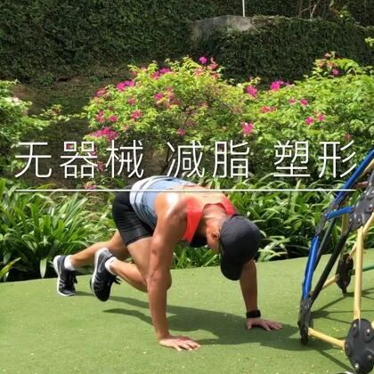 #运动##美拍运动季##日志#今天的运动无需器械。只需用到自己的体重做运动就能达到减脂塑身的效果。建议先做拉伸与热身(可参考我的转发视频),和慢跑10-15分钟,然后才开始做今天的训练。一共有8回动作。做完8回(大约4分30秒)为1组。每做完1组休息2分钟。总共做3-5组。加油😃