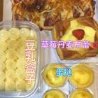 高中的时候好喜欢这个薄饼 学校里面包店烤的最好吃的 你们都开学了吗~#吃秀##我要上热门@美拍小助手##直播吃面包#