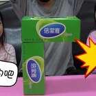 不倒盒-衛生紙買了沒 ♠魔術教學:半浮空的牛奶糖盒♠ #模仿汝汝變魔術##魔術##寶寶#