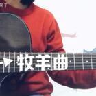牧羊曲#吉他弹唱#