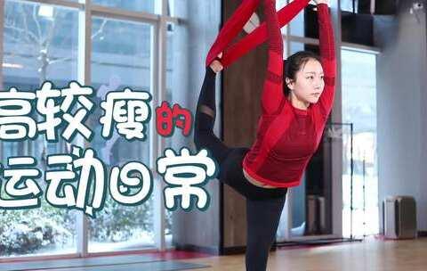 【高较瘦Amy美拍】#健身#人人都说健身的女孩是最美...